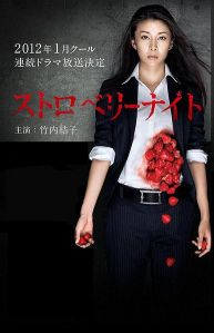 """Strawberry Night"" J-Drama"