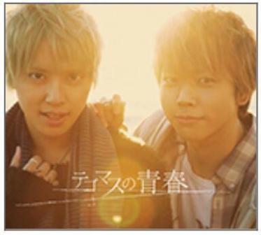 "Review: Tegomass - ""Tegomass no Seishun"" テゴマス「テゴマスの青春」Album"